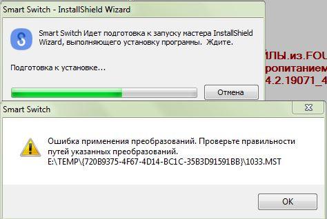 смарсвитч_ошибка установки.JPG