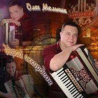 Brombass-Oleg